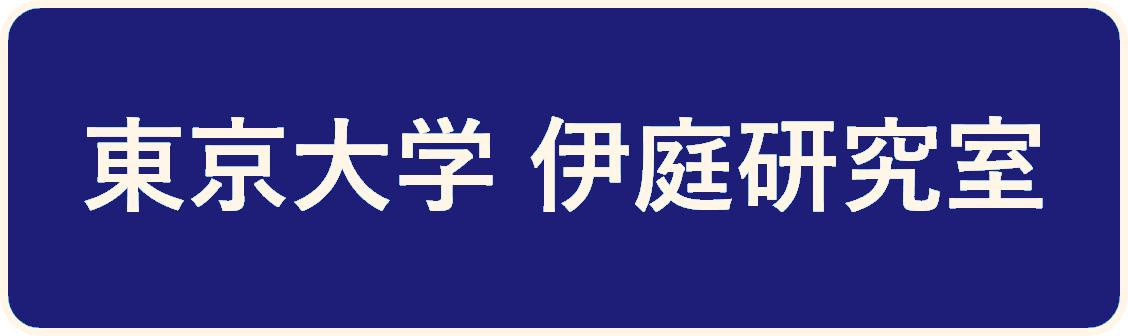 東京大学 伊庭研究室